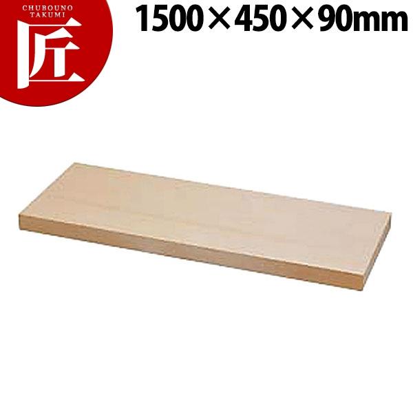 スプルスまな板 1500x450x90【運賃別途】【ctss】まな板 木製 木製まな板 業務用 領収書対応可能