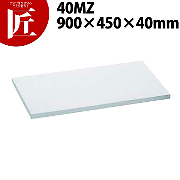 住友 抗菌PCまな板 40MZ【運賃別途】まな板 抗菌 プラスチックまな板 業務用 領収書対応可能