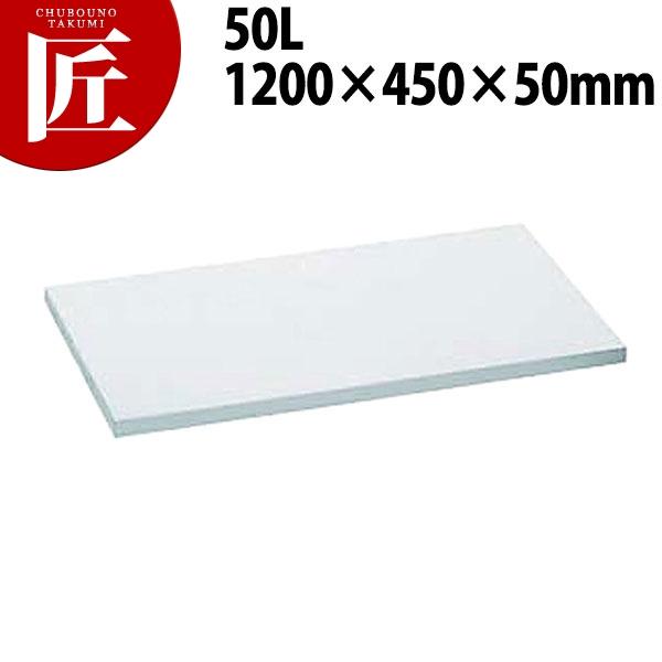住友 抗菌PCまな板 50L【運賃別途】まな板 抗菌 プラスチックまな板 業務用 領収書対応可能