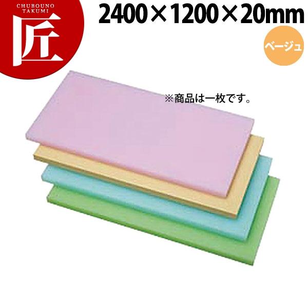 毎日続々入荷 まな板 カラーまな板 業務用カラーまな板 業務用 K型PCオールカラーまな板K18ベージュ2400x1200x20 高級品 ctss 運賃別途