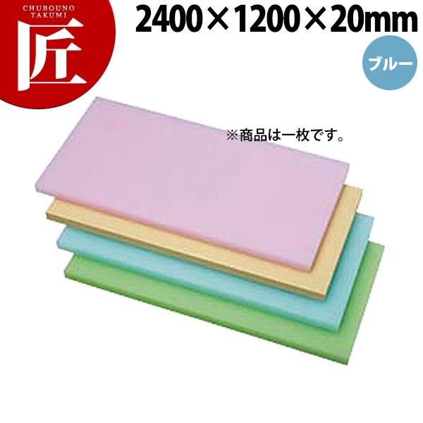 K型PCオールカラーまな板K18ブルー 2400x1200x20【運賃別途】【N】