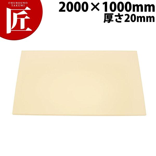 アルファ 抗菌まな板 α15 20mm【運賃別途】まな板 抗菌 プラスチックまな板 業務用 領収書対応可能