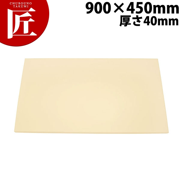 アルファ 抗菌まな板 α5 40mm【運賃別途】【N】