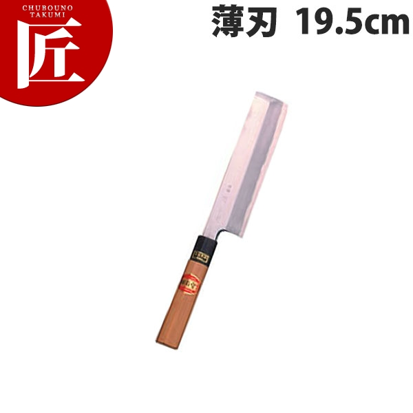 堺菊守 和包丁特製薄刃19.5cm B-319【N】