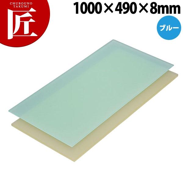 ニュータイプまな板 ブルー A寸 1000×490× 8mm【運賃別途】【ctss】まな板 カラーまな板 業務用プラスチックまな板 領収書対応可能