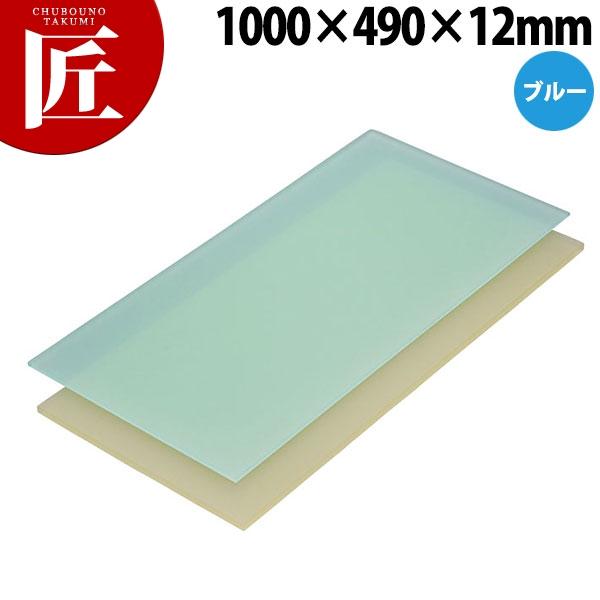 ニュータイプまな板 ブルー A寸 1000×490×12mm【運賃別途】【N】