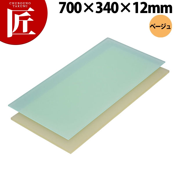 ニュータイプまな板 ベージュ 3号 700×340×12mm【運賃別途】【ctss】まな板 カラーまな板 業務用プラスチックまな板