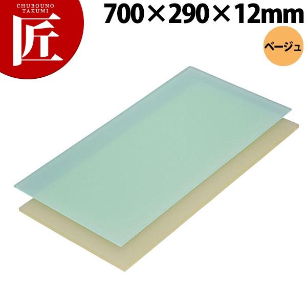 ニュータイプまな板 ベージュ 4号 700×290×12mm【運賃別途】【ctss】まな板 カラーまな板 業務用プラスチックまな板
