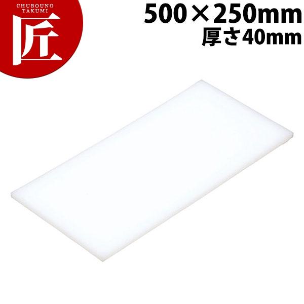 まな板 K1 500× 250×40mm【運賃別途】【ctss】まな板 業務用プラスチックまな板