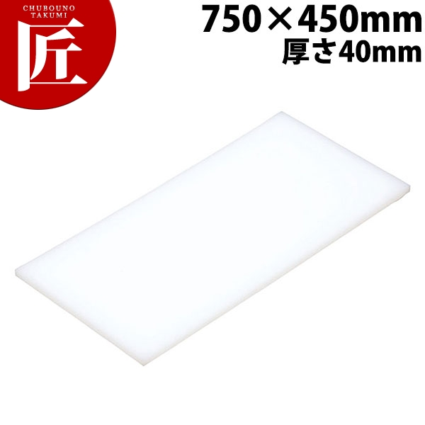 まな板 K6 750× 450×40mm【運賃別途】【ctss】まな板 業務用プラスチックまな板