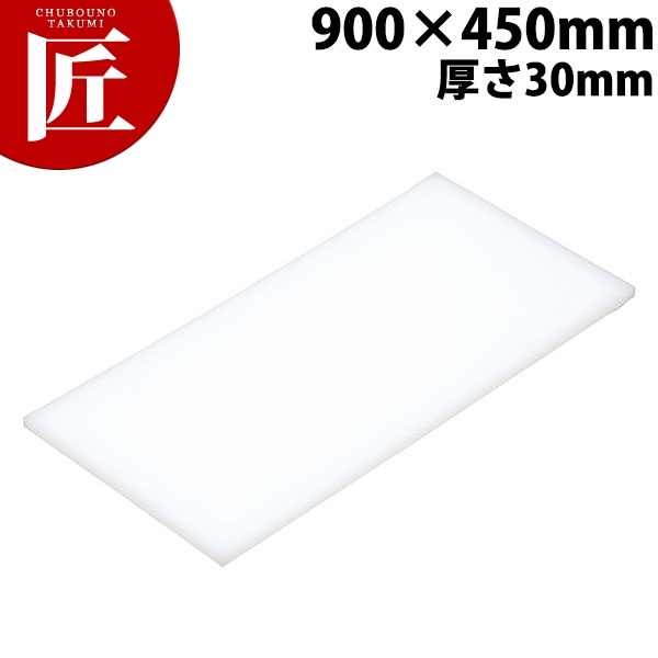 まな板 K9 900× 450×30mm【運賃別途】【ctss】まな板 業務用プラスチックまな板 領収書対応可能