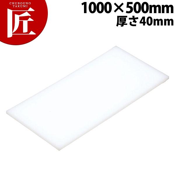 まな板 K10D 1000× 500×40mm【運賃別途】【ctss】まな板 業務用プラスチックまな板
