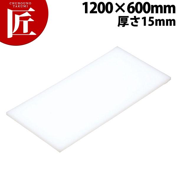 まな板 K11B 1200× 600×15mm【運賃別途】【ctss】まな板 業務用プラスチックまな板