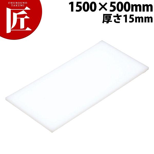 まな板 K12 1500× 500×15mm【運賃別途】【ctss】まな板 業務用プラスチックまな板