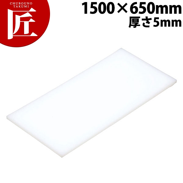 まな板 K15 1500× 650× 5mm【運賃別途】【ctss】まな板 業務用プラスチックまな板