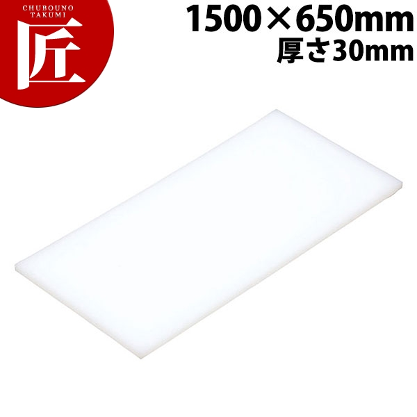 まな板 K15 1500× 650×30mm【運賃別途】【ctss】まな板 業務用プラスチックまな板