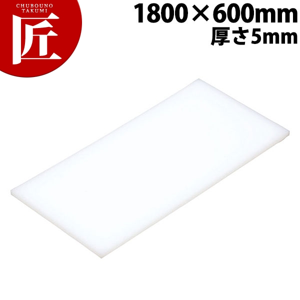 まな板 K16A 1800× 600× 5mm【運賃別途】【ctss】まな板 業務用プラスチックまな板