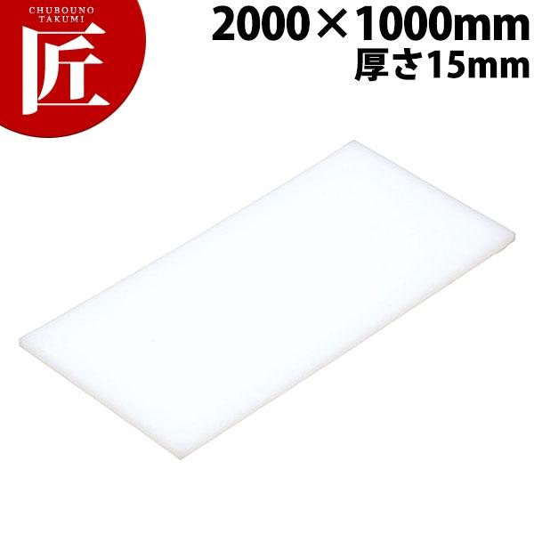 まな板 K17 2000×1000×15mm【運賃別途】【ctss】まな板 業務用プラスチックまな板