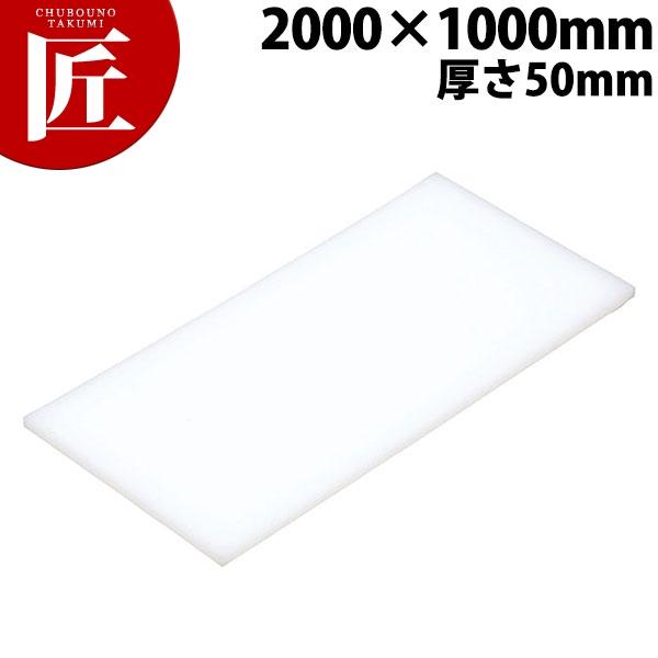 まな板 K17 2000×1000×50mm【運賃別途】【ctss】まな板 業務用プラスチックまな板 領収書対応可能