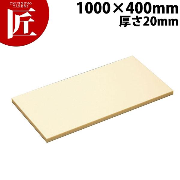 ハイソフトまな板 H10B 1000×400×20mm【運賃別途】【ctss】まな板 ハイソフト ポリエチレン 業務用