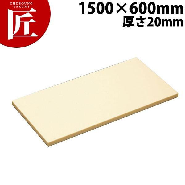 ハイソフトまな板 H12B 1500×600×20mm【運賃別途】【N】