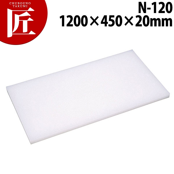 送料無料 まな板Nシリーズ N-120 1200*450*20【ctss】 まな板 ポリエチレン プラスチック 業務用