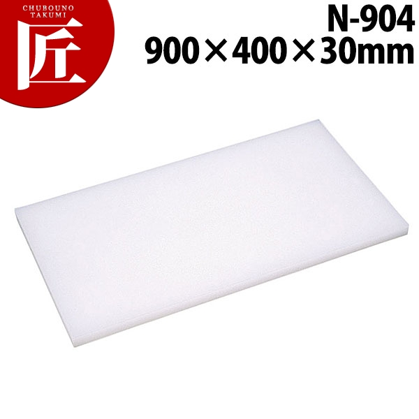 オリジナル まな板Nシリーズ N-904 900*400 N-904*30【N】, SG MALL:9d4c46f3 --- iphonewallpaper.site