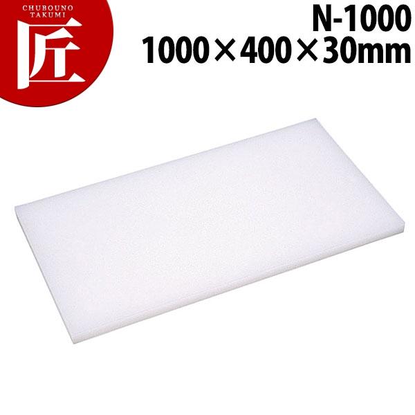 送料無料 まな板Nシリーズ N-1000 1000*400*30【ctss】 まな板 ポリエチレン プラスチック 業務用
