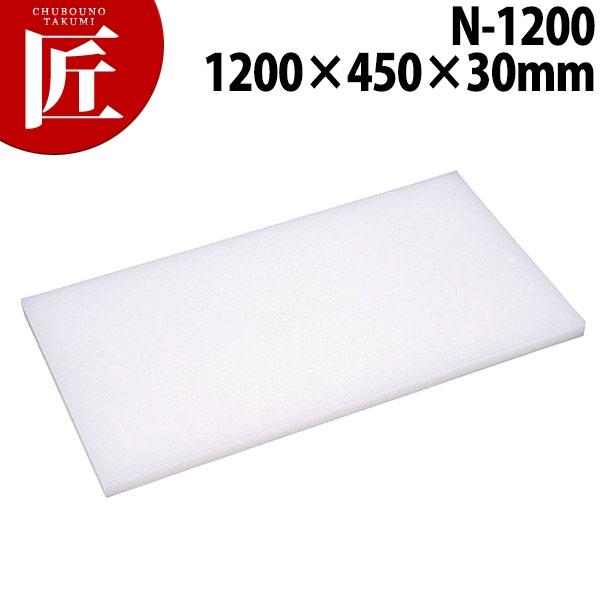 送料無料 まな板Nシリーズ N-1200 1200*450*30 まな板 ポリエチレン プラスチック 業務用 領収書対応可能