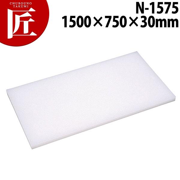 送料無料 まな板Nシリーズ N-1575 1500*750*30【ctss】 まな板 ポリエチレン プラスチック 業務用