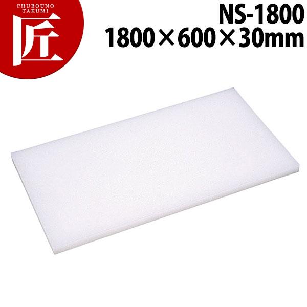 まな板Nシリーズ NS-1800 1800*600*30【N】
