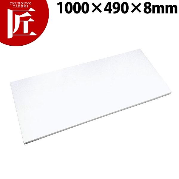 抗菌エラストマーまな板 白 1000x490x8【運賃別途】【ctss】 まな板 抗菌 プラスチックまな板 業務用 領収書対応可能