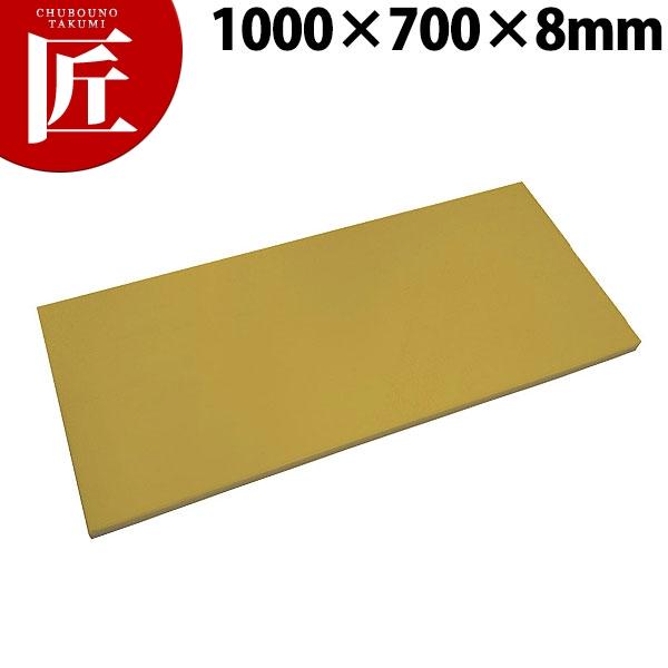 抗菌エラストマーまな板 からし 1000x700x8【運賃別途】 まな板 抗菌 プラスチックまな板 業務用 領収書対応可能