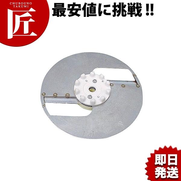 高速ネギカッター NC-2 ササガキ円盤【N】