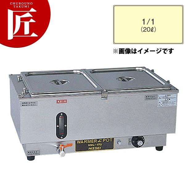 電気ウォーマーポット ヨコ型 NWL-870WAH 蓋=ヒンジ付【N】