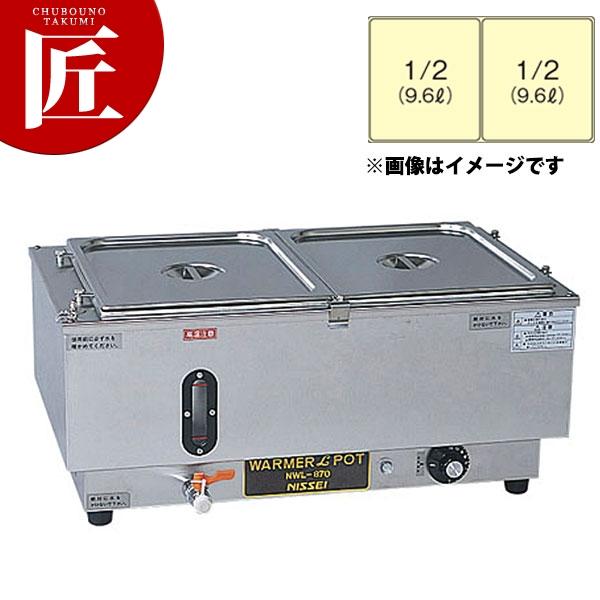 電気ウォーマーポット ヨコ型 NWL-870WBH 蓋=ヒンジ付【N】