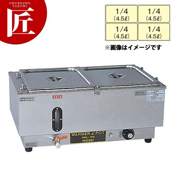 電気ウォーマーポット ヨコ型 NWL-870WD【N】