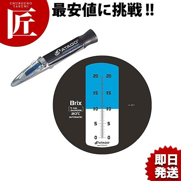 アタゴ 濃度計 MASTER-20α【N】