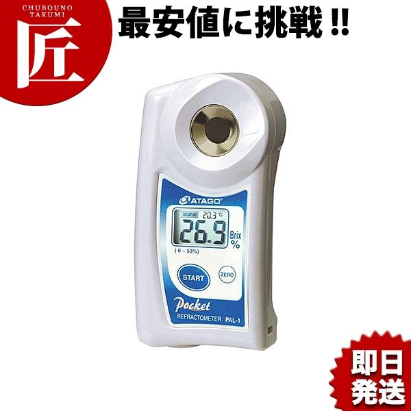 デジタルポケット糖度計 PAL-1【N】