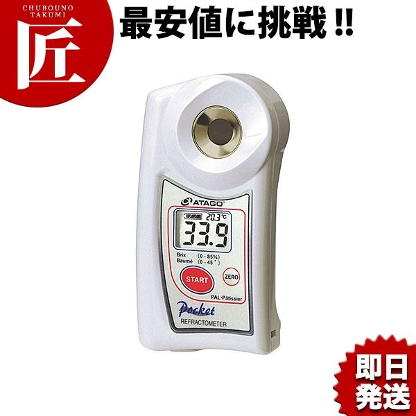 送料無料 デジタルポケット パティシエ糖度計 PAL-Pastissier【ctss】糖度計 自動温度補正付 軽量 業務用 領収書対応可能