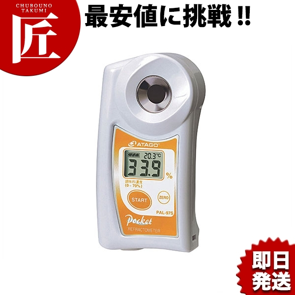 デジタルポケット調味料濃度計(キッチン濃度計) PAL-97S【N】