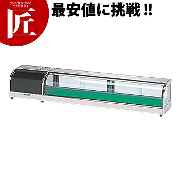 ネタケース OH丸型-NMa-1800L 【運賃別途】【ctss】冷蔵ショーケース コールドショーケース 冷蔵庫 業務用 領収書対応可能