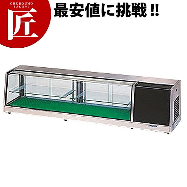 ネタケース OH-SV-1800L 【運賃別途】【ctss】冷蔵ショーケース コールドショーケース 冷蔵庫 業務用 領収書対応可能