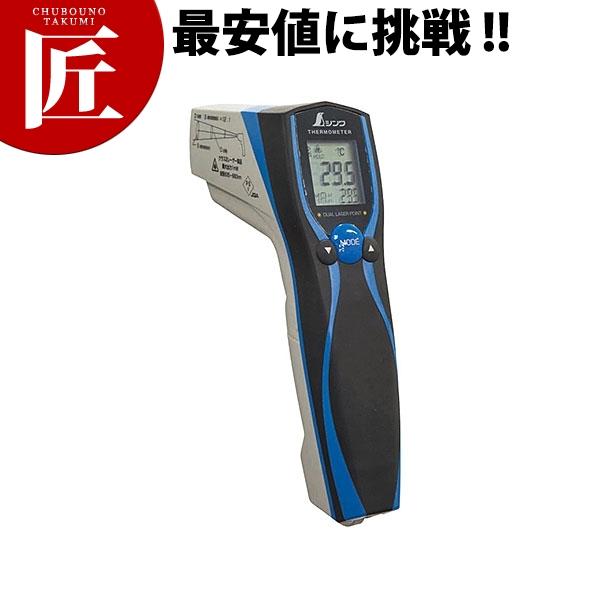 No.73036放射温度計 E 防塵防水 デュアルレーザーポイント機能付 放射率可変タイプ【ctss】調理温度計 調理温度管理 温度計 業務用