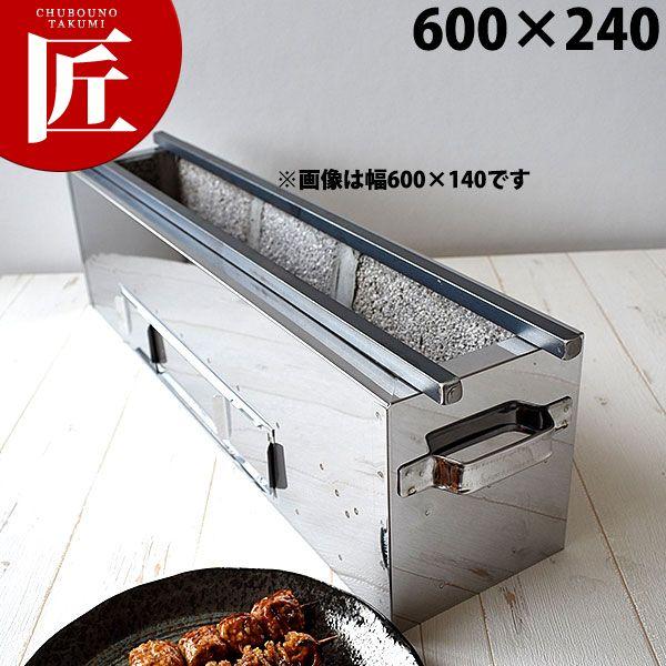 18-0 抗火石木炭コンロ TK-624【運賃別途】【ctss】 領収書対応可能