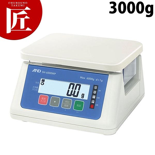 A&D 防塵防水デジタル秤 SH3000WP 3000g(最小0.5g)【N】