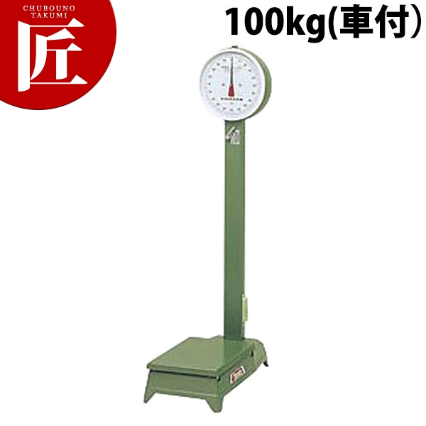ヤマト 自動台秤中型 D-100MZ 100kg(車付)【N】