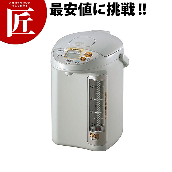 送料無料 象印 電動ポット 5.0L CD-PB50 卓上ポット 魔法瓶 電気ポット 領収書対応可能