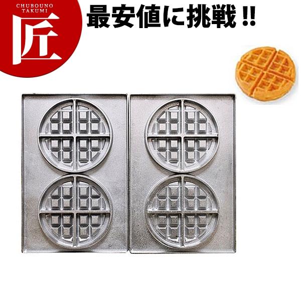 送料無料 マルチベーカーPRO専用型 ベンジャンワッフル丸型 2個取り【ctss】 焼型 業務用