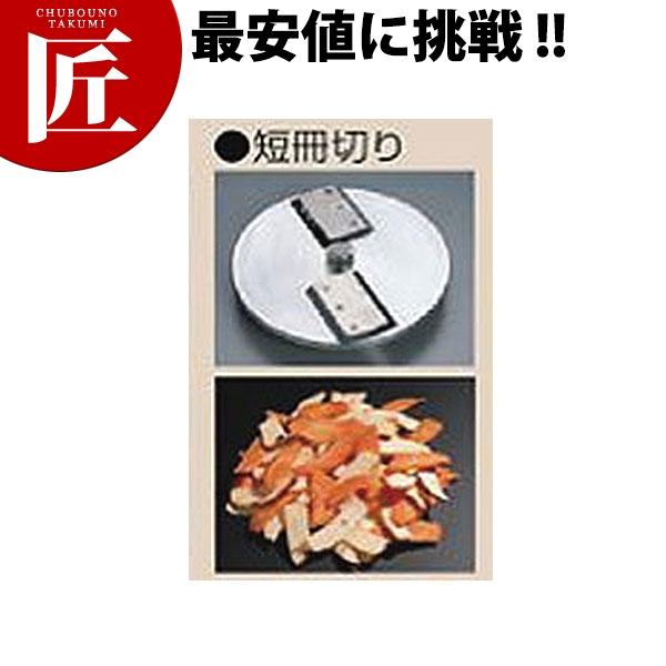 大道産業 野菜調理機 OMV-300D オプション短冊切りプレート12x18P【運賃別途】【N】